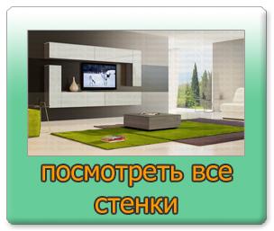 Тумбы под ЖК телевизор в композициях - посмотреть каталог