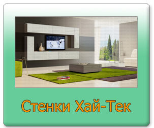 мебель в стиле хай-тек - стенки