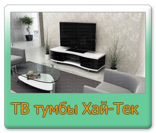 мебель в стиле хай-тек - ТВ тумбы