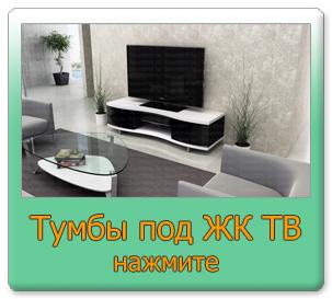 тумбы под ЖК телевизор - каталог