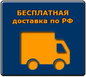 Бесплатная доставка тумб по РФ